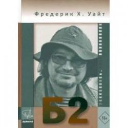 Б-2. Бриколаж режисера Балабанова 2