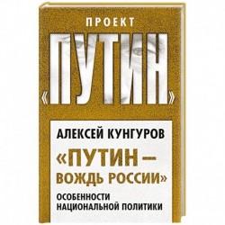 Путин и Лукашенко. Операция «Белоруссия»