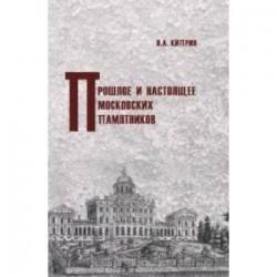 Прошлое и настоящее московских памятников