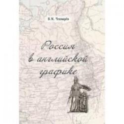 Россия в английской графике 1917-1938 гг.