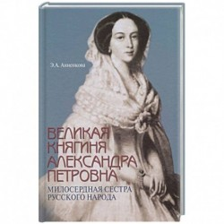 Великая княгиня Александра Петровна. Милосердная сестра русского народа