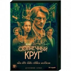 Солнечный круг. (16 серий). DVD