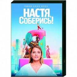 Настя, соберись! (10 серий). DVD