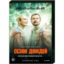 Сезон дождей. (8 серий). DVD