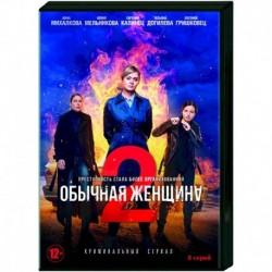 Обычная женщина 2. (8 серий). DVD