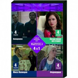 Напарники. (4 серии). Когда меня не станет. (4 серии). Мисс Полиция. (4 серии). Фермерша. (4 серии). DVD