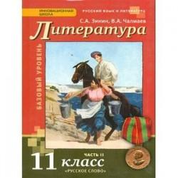 Русский язык и литература. Литература. 11 класс. Учебник. Базовый уровень. Часть 2. ФГОС
