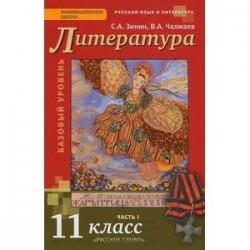 Русская Литература 11класс