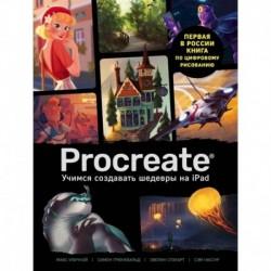 Procreate. Учимся создавать шедевры на Ipad. Единственный гид по цифровой живописи