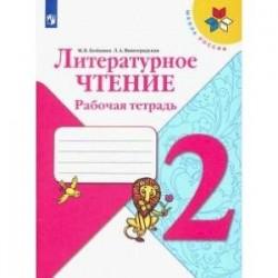 Литературное чтение. 2 класс. Рабочая тетрадь. ФГОС