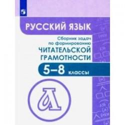 Русский язык. 5-8 классы. Сборник задач по формированию читательской грамотности