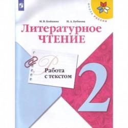Литературное чтение. 2 класс. Работа с текстом. ФГОС