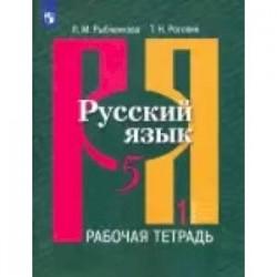 Русский язык. 5 класс. Рабочая тетрадь. В 2-х частях. ФГОС