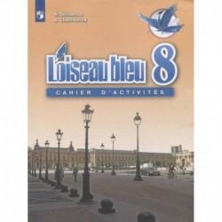 Французский язык. 8 класс. Сборник упражнений. ФГОС