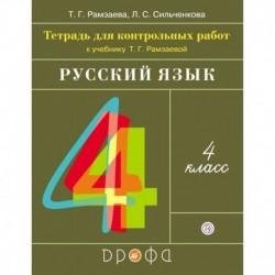 Русский язык. 4 класс. Тетрадь для контрольных работ к учебнику Т. Г. Рамзаевой