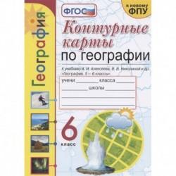 География. 6 класс. Контурные карты к учебнику А.И. Алексеева и др. ФГОС