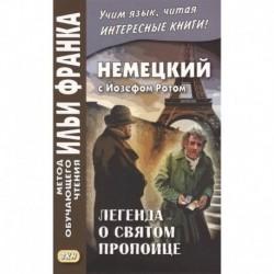 Немецкий с Йозефом Ротом. Легенда о святом пропойце