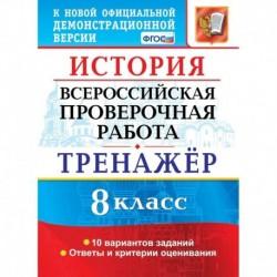 ВПР История 8класс. Тренажер