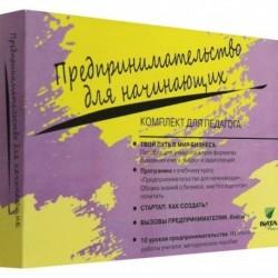 Комплект для педагога из 5-ти книг Предприниматьельство для начинающих