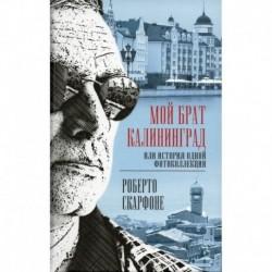 Мой брат Калининград, или История одной фотоколлекции