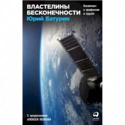 Властелины бесконечности: Космонавт о профессии и судьбе. Батурин Ю.