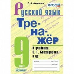 Тренажер по русскому языку 5класс Ладыженская