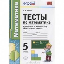 УМК Математика 5 класс Мерзляк. Тесты