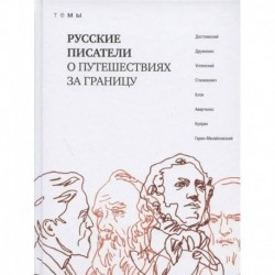 Русские писатели о путешествиях за границу. ТеМы.. Русские писатели о путешествия