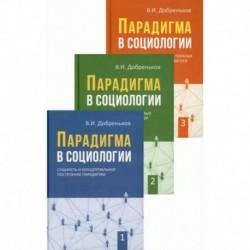 Парадигма в социологии. В 3-х книгах. Книга 1: Сущность и концептуальное построение парадигмы. Книга 2: