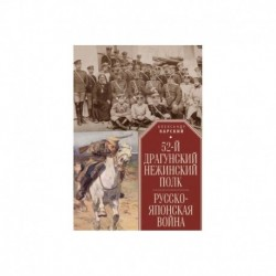 52-й драгунский Нежинский полк.Русско-японская война