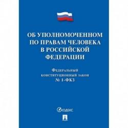 Об уполномоченном по правам человека в РФ