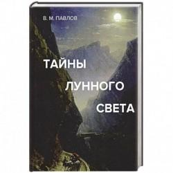 Тайны лунного света: Роман-психогония.