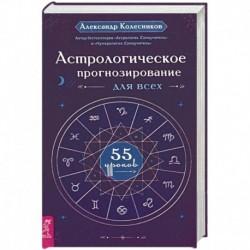 Астрологическое прогнозирование для всех. 55 уроков