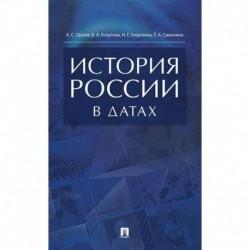 История России в датах Справочник