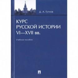 Курс русской истории VI-XVII вв.