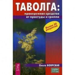 Таволга: проверенное средство от простуды и гриппа (3709). Боярская Ольга