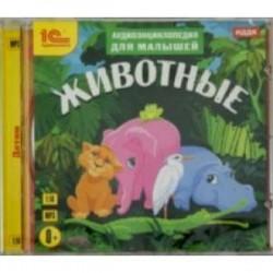 Аудиоэнциклопедия для малышей. Животные (CDmp3)