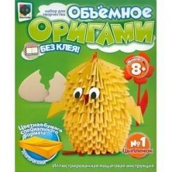 Набор для изготовления объемного оригами 'Цыпленок'