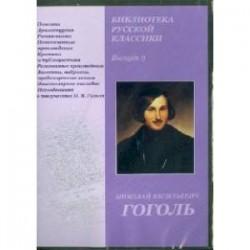 Библиотека русской классики. Выпуск 9. Николай Васильевич Гоголь (DVD)