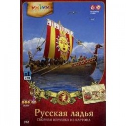 Сборная игрушка из картона 'Русская ладья'