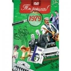 Ты родился! 1979 год. DVD-открытка