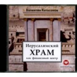 Иерусалимский храм как финансовый центр (CDmp3)