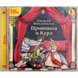 Принцесса и Курд (CDmp3)