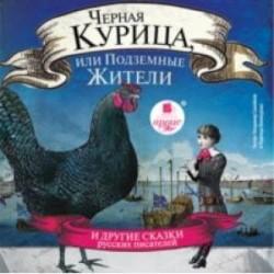 Чёрная курица, или Подземные жители. И другие сказки русских писателей (CDmp3)