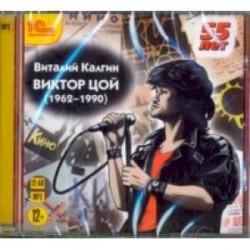 Виктор Цой (1962-1990). Биография (CDmp3)