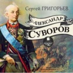 Александр Суворов (CDmp3)