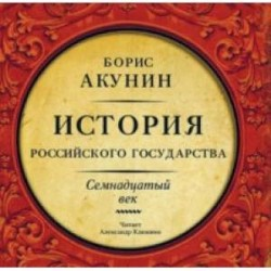 История Российского Государства. Семнадцатый век (CDmp3)