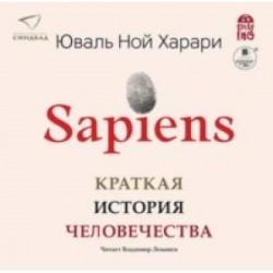 Sapiens. Краткая история человечества (2CDmp3)