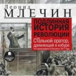 CDmp3 Подлинная история революции
