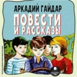 Повести и рассказы (CDmp3)